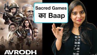 Avrodh Web Series REVIEW | Deeksha Sharma