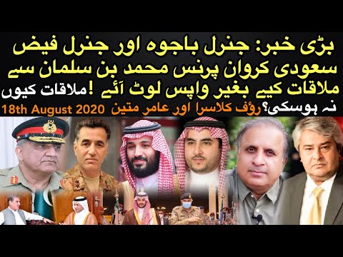 Big News as Army Chief & DG ISI Return to Pakistan Without Meeting Mohammad Bin Salman: Inside story