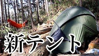初おろしのテントを持って、3か月ぶりのプライベートキャンプ。 ベアー...