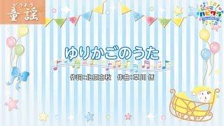 【童謡】ゆりかごのうた 〜ピアノ弾き語り〜