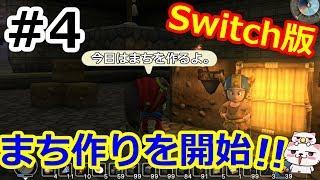 1章メルキド編(#1~#11) 2018年3月1日に発売【Nintendo Switch版】 ドラゴンクエストビルダーズ アレフガルドを復活せよ をプレイしていきま...