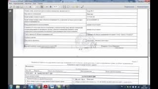 видео Выписка из государственного кадастра недвижимости земельного участка