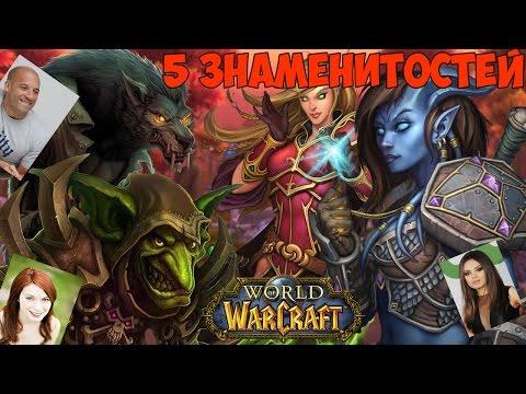 5 знаменитостей когда - либо игравших в World of Warcraft/5 celebrities ever played in WoW