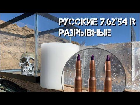 Разрывные советские снайперские патроны времен ВОВ | Идём вразнос | Перевод Zёбры