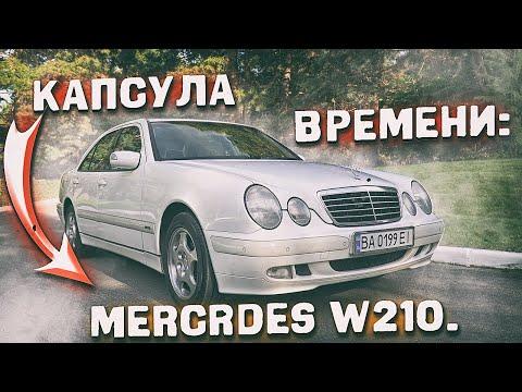 Капсула времени: Mercedes W210.