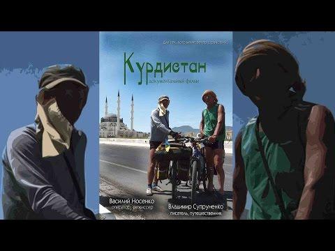 Курдистан