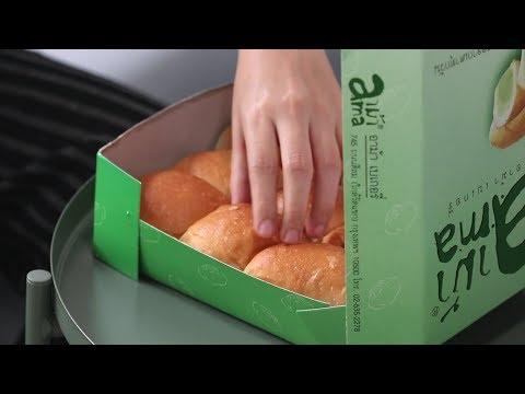 เมนูเก๋า เจ้าเก่า : อาม้าเบเกอรี่ (ขนมปังสังขยา)