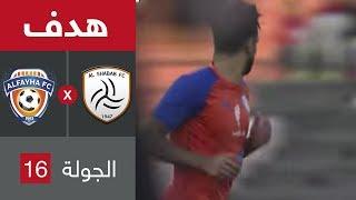 هدف الفيحاء الأول ضد الشباب (عبدالله آل سالم)  في الجولة 16 من دوري كاس الأمير محمد بن سلمان