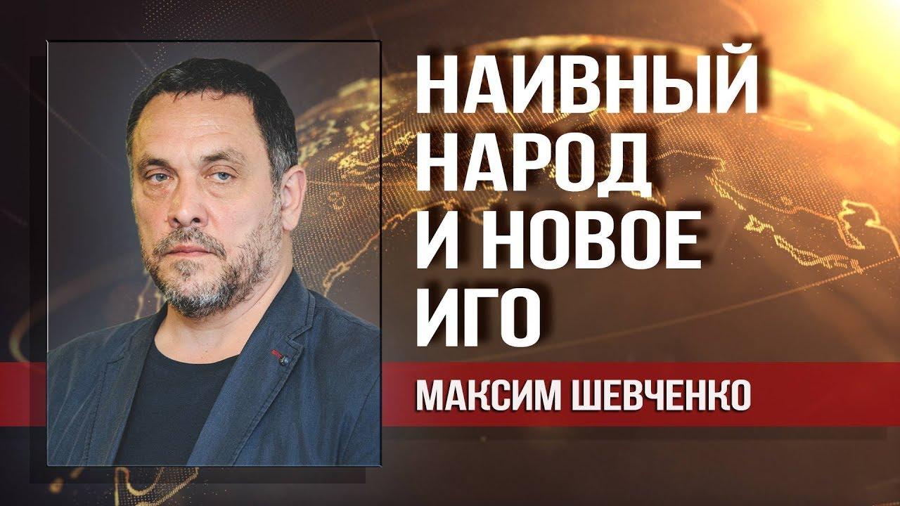 Максим Шевченко. Повышение пенсионного возраста: проснутся ли русские?