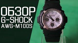 G-SHOCK AWG-M100S-7A | Обзор (на русском) | Купить со скидкой