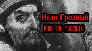 Иван Грозный. Фильм ужасов / Ivan the Terrible. Horror movie (2019)