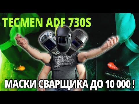 TECMEN ADF 730s - мой выбор сварочной маски. Cравнение с Fubag Ultima и самый дешевый шлем хамелеон