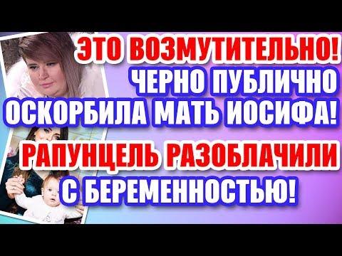 Дом 2 Свежие новости и слухи! Эфир 16 ЯНВАРЯ 2020 (16.01.2020)