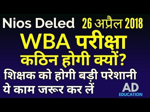 Nios Deled WBA why? its Tough क्यों कठिन होगी परीक्षा ? ये तैयारियांं जरूर कर ले