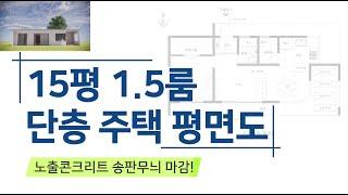 15평 1.5룸 단층주택 #45 / 15py 1.5 r…