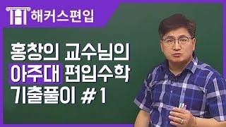 아주대 편입수학 기출풀이① 해커스 홍창의교수님