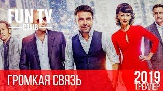 Громкая связь - Русский Трейлер 2019 Тизер в Кино с 21 Февраля 2019