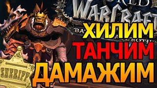 WORLD OF WARCRAFT ДОБИВАЕМ КД | ЗАКРЫВАЕМ КЛЮЧИ