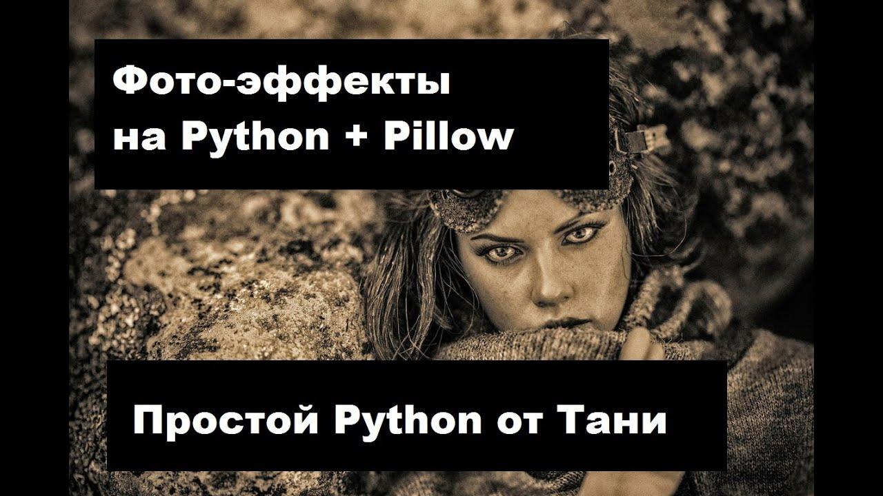 Фотоэффекты в Python
