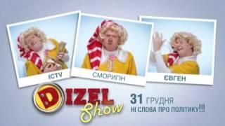 Новый год без политики на ICTV - Евгений Сморигин. Дизель Шоу - премьера