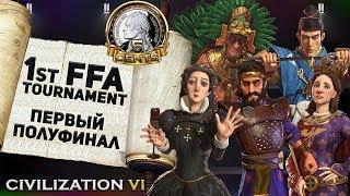 Первый полуфинал – 1st 5cents FFA турнир #Civilization 6 | VI