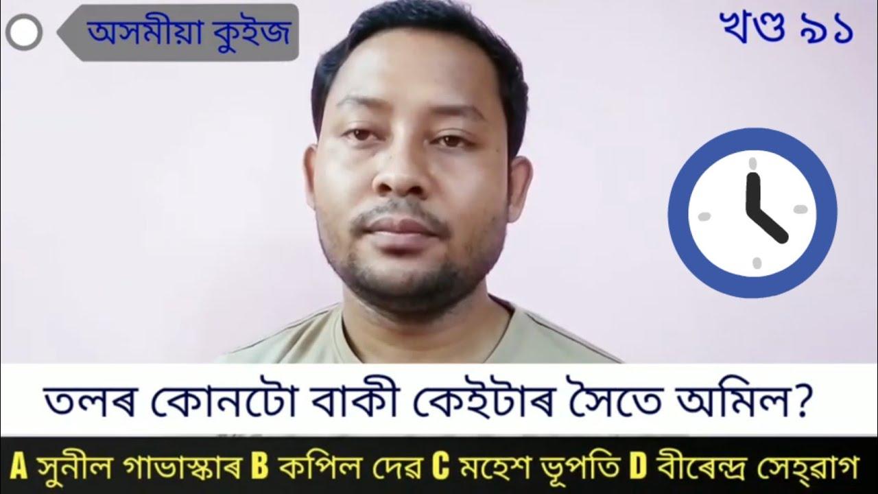 Assam gk, Assamese quiz, অসমীয়া কুইজ  খণ্ড ৯১