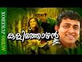 Download New Malayalam Super Hit Romantic Album   Kalithozhan [ 2017 ]   Audio Jukebox MP3 song and Music Video