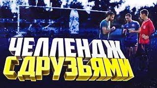 ФУТБОЛЬНЫЙ ЧЕЛЛЕНДЖ С ДРУЗЬЯМИ!
