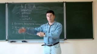 Урок 22 AIDA и НЛП в продажах