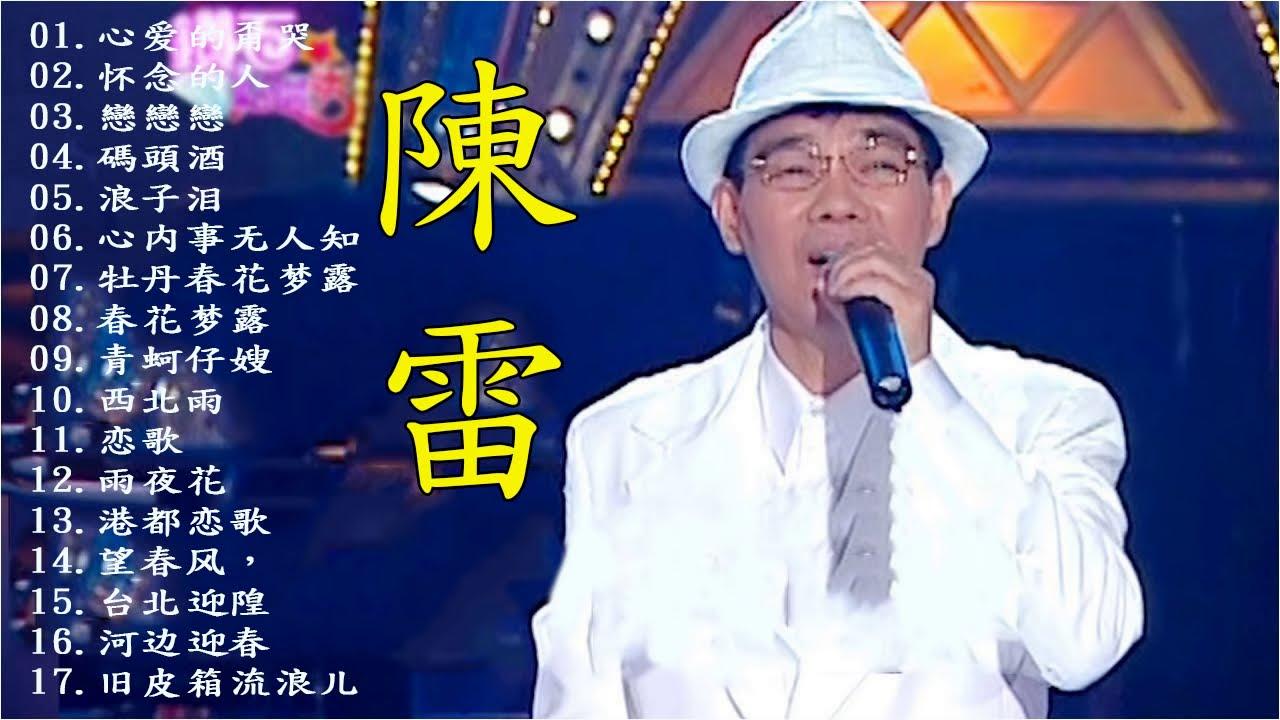 陳雷 Chen Lei ~ 很好听很洗脑《懷舊組曲/ 心愛的甭哭/懷念的人/戀戀戀/碼頭酒/浪子淚》 这首歌酒精度太高,听着听着就醉了 Best of Chen Lei