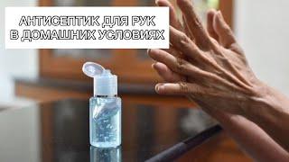 как сделать Антисептик своими руками в домашних условиях. Рецепт антисептика для рук.