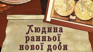 Людина ранньої нової доби (укр.) Всесвітня історія, 8 клас.