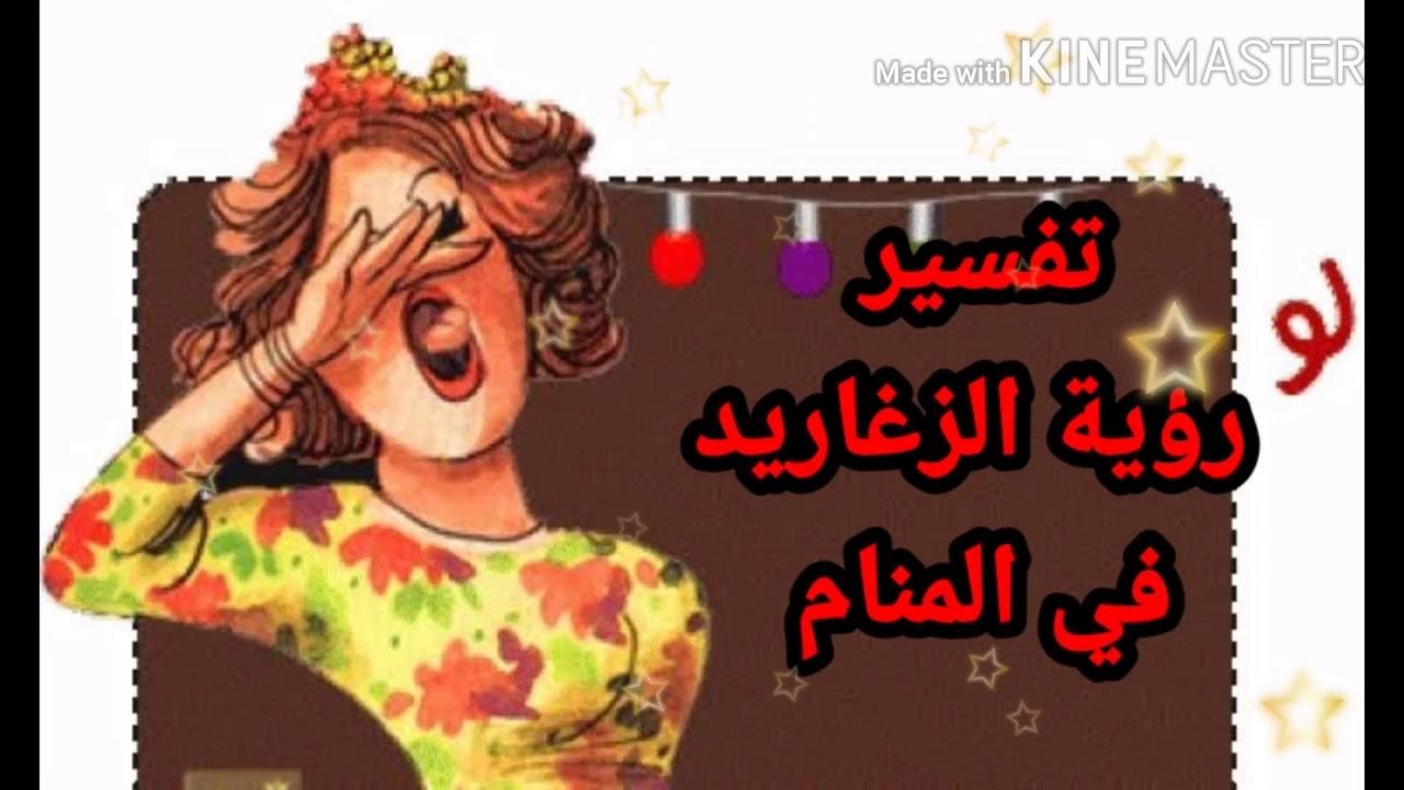 تفسير رؤية الزغاريد للمتزوجة للحامل و للعزباء و للرجل-فاطمة الزهراء |tafsir ahlam تفسير الاحلام