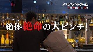 11月19日(月)夜10時放送】 水谷逸郎(佐野史郎)をパワハラで訴える決意...