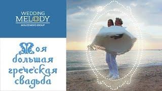 «Моя большая греческая свадьба» | Mouzenidis Travel