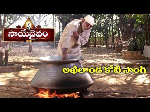 saye-dhaivam-movie-video-song---akhilanda-koti---vijayachander