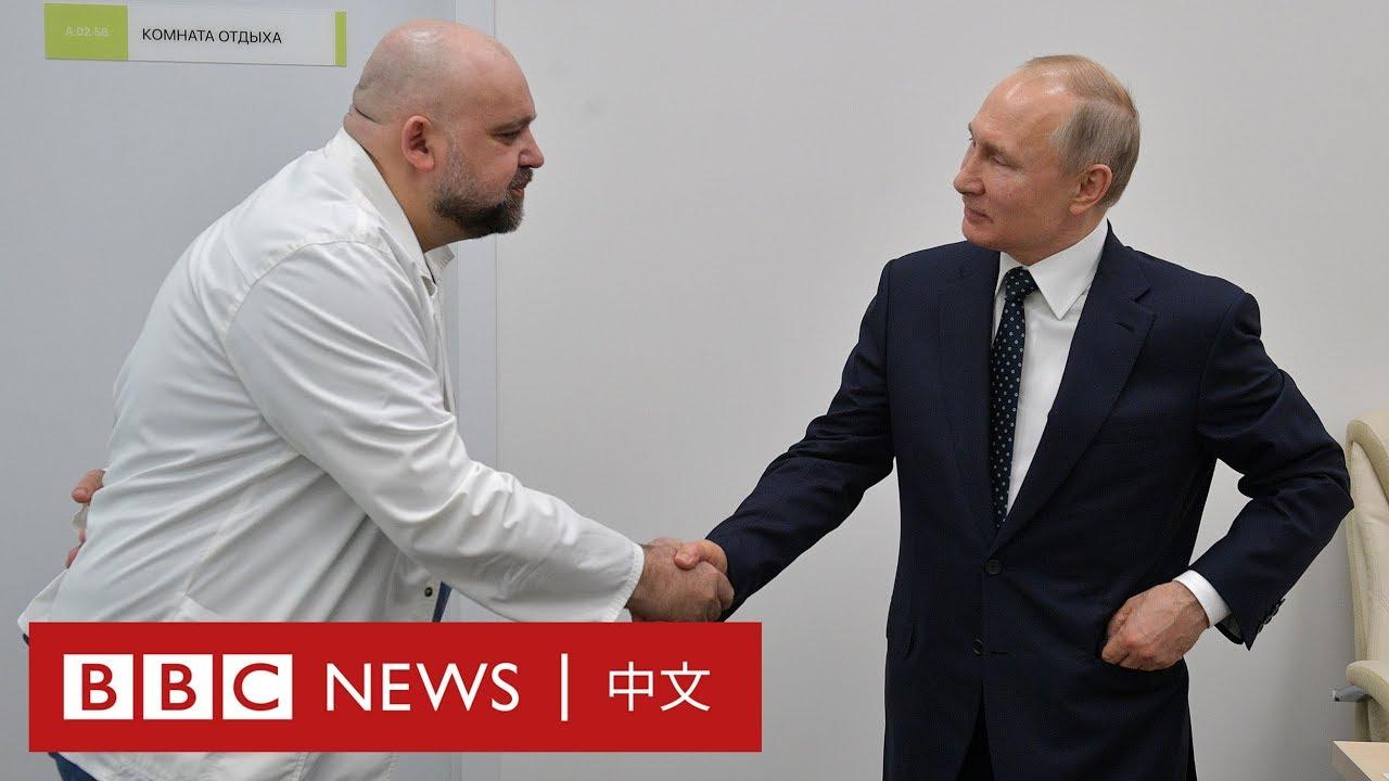 肺炎疫情:普京零防備與確診醫生握手- BBC News 中文 - YouTube