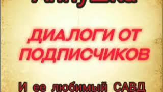 Диалоги от подписчиков. Аннушка и её любимый САВД.  Диалоги с коллекторами. Банками. МФО. ФЗ 230.
