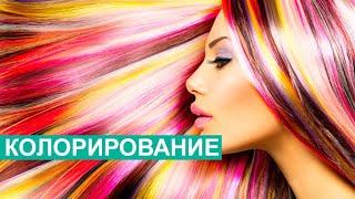 Колорирование волос без фольги Wella Color.ID