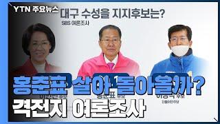 홍준표·이언주 살아 돌아올까?...격전지 여론조사 / YTN