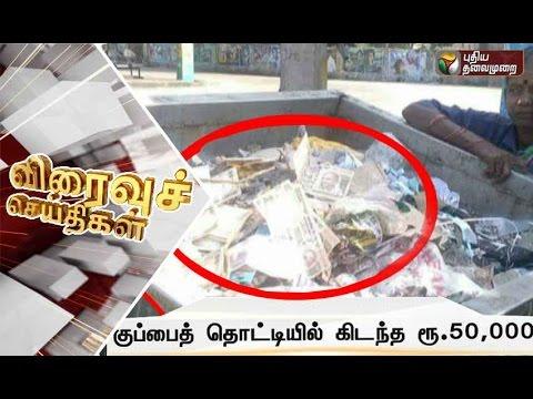 Speed News (11/11/2016) | Puthiyathalaimurai TV