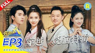 【EP3】Spy Game![KeepRunning Season 4] 20200522 [ZJSTVHD]