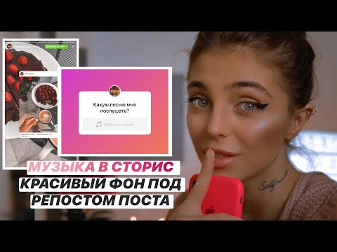 НОВЫЕ ФИШКИ В INSTAGRAM | ФОН В СТОРИС РЕПОСТОМ ПОСТА | #instagram