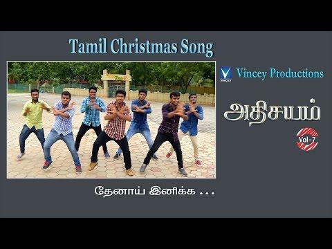 தேனாய் இனிக்க | Tamil Christmas Song | அதிசயம் Vol-7