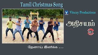 New Tamil Christmas dance Song - Thenai Inikka | Athisay