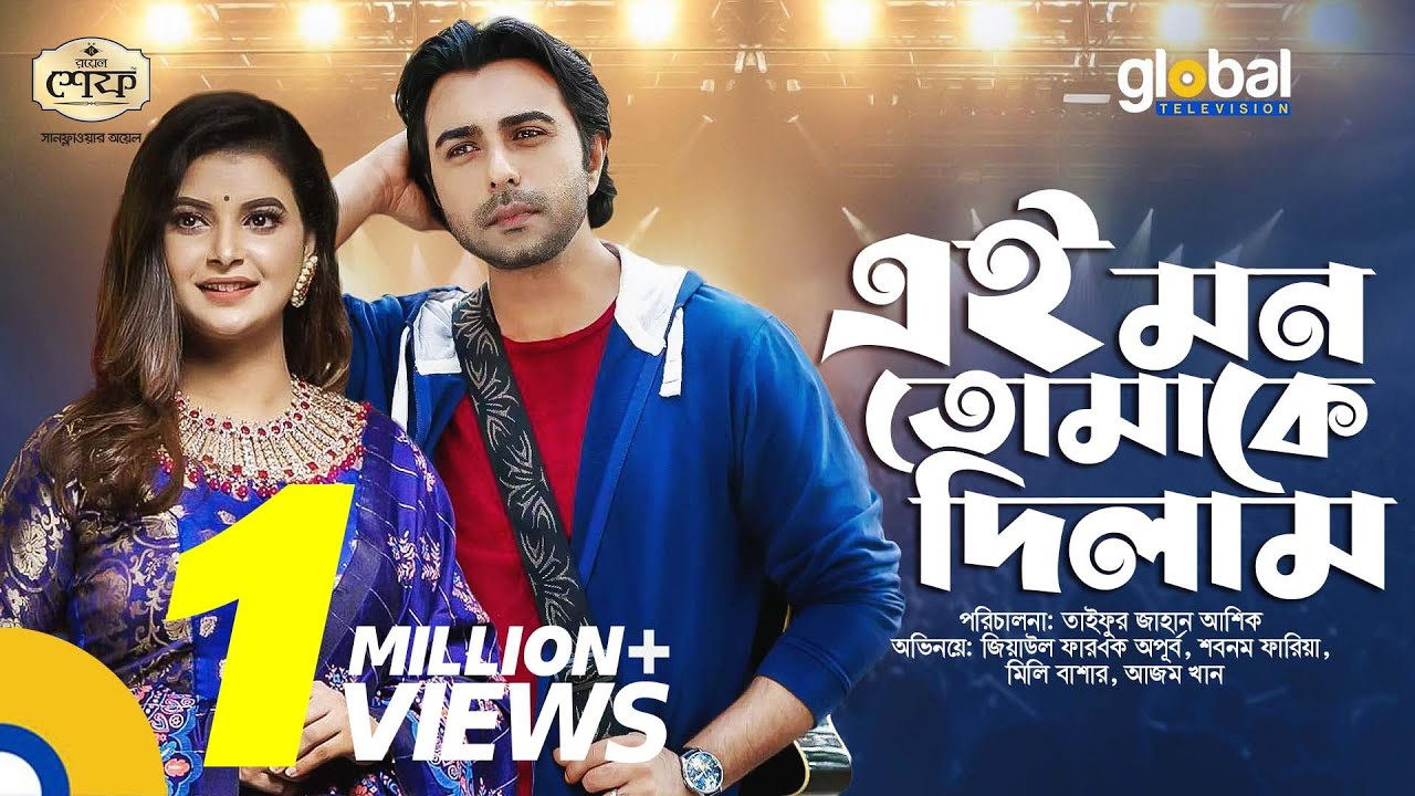 Ei Mon Tomake Dilam | এই মন তোমাকে দিলাম | Apurba, Sabnam Faria, New Bangla Natok | Global TV Online