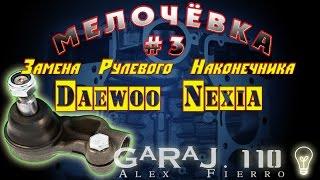 Замена рулевого наконечника Daewoo Nexia(Замена рулевого наконечника Daewoo Nexia Не стоит забывать, что рулевые наконечники отличаются левый от правого..., 2015-10-28T21:09:42.000Z)