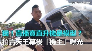 獨!直播賣直升機是模型?拍賣天王幕後「機主」曝光|三立新聞網SETN.com