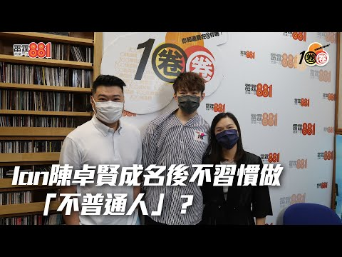 Ian陳卓賢成名後不習慣做「不普通人」?