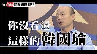 《新聞深喉嚨》精彩片段 你沒看過這樣的韓國瑜!出身平凡.更了解基層!